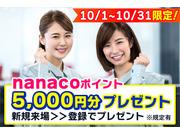 日研トータルソーシング株式会社(正社員求人)の画像