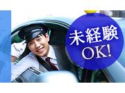 安全タクシー有限会社の画像