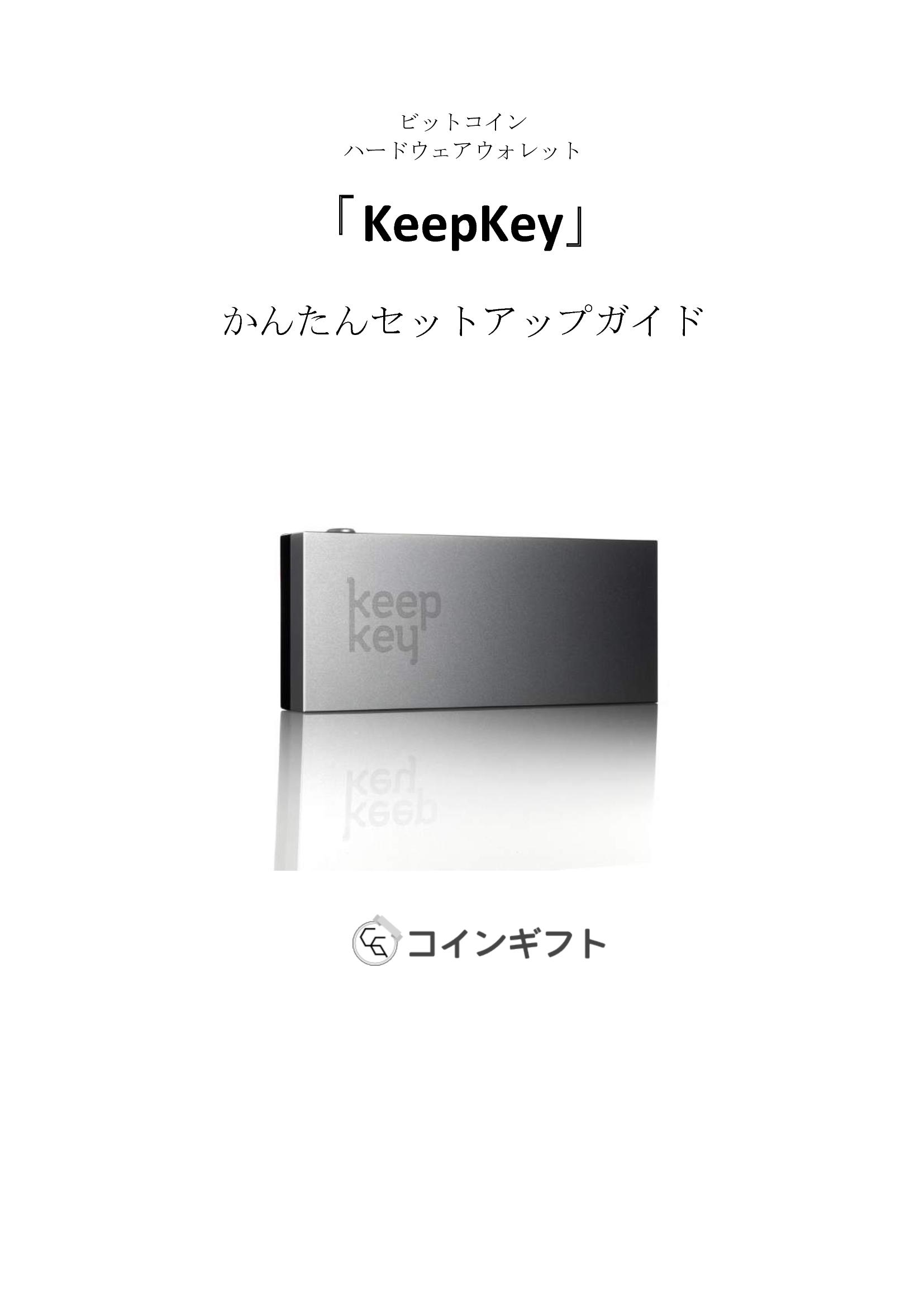 KeepKey日本語ガイド・表紙