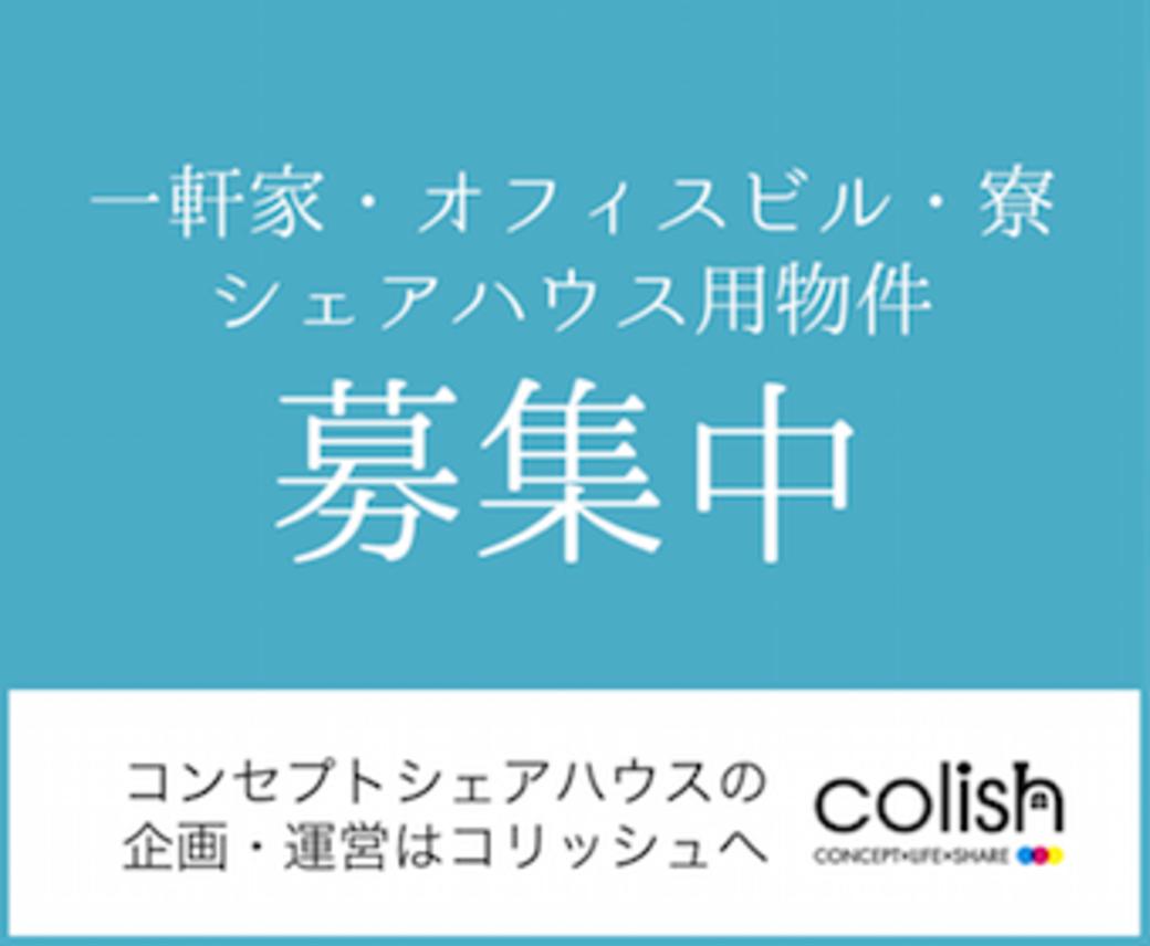 物件募集_colish