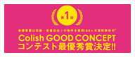 Colish Good Concept コンテスト最優秀賞決定!!