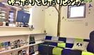 【川崎駅 徒歩5分】プログラマー&インフラエンジニアが集まるシェアハウス ギークハウス川崎