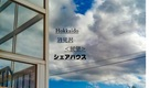 40分で札幌!!豪雪のパウダースノー岩見沢大自然・家具家電付1万3千円から短期OK!