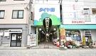 【ドミ、個室予定空きあり】レトロな商店街のシェアハウスで住み開きして暮らす(東京・国立市)