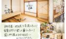 【香川県高松市】好立地、女性限定少人数。家庭菜園のできる小さなシェアハウス「ALINCO house」