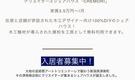 【店舗&工房あり】木工系クリエイター向けシェアハウス「CREMORI」