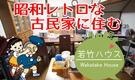 【😍東京の古民家/個室5万円🏡】十条銀座近く。池袋5分、新宿10分!都内なのに庭・井戸がある(少人数)シェアハウス