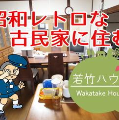 【😍東京の古民家/個室5万円🏡】池袋5分、新宿10分!都内なのに庭・井戸がある(少人数)シェアハウス