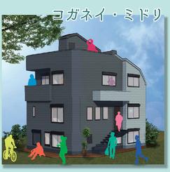 小金井【法政大生コミュニティ・よくばりキャンパスライフ】新築!
