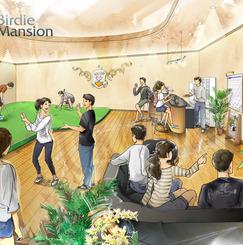 「バーディーマンション」~ゴルフ好きが集まって、棟内で無料でゴルフ練習ができ、一緒にラウンドやコンペと、ゴルフ談議に花咲く賃貸マンション~