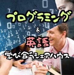 【武蔵小杉駅から徒歩10分】プログラミングや英語を勉強するシェアハウス!】