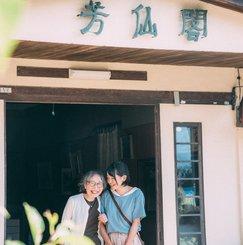 【おばあちゃんと暮らすシェアハウス】シェア&コミュニティハウスmetone-芳仙閣旅館- @長野県大町市
