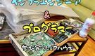 【JR川崎駅から徒歩5分】ギークハウス川崎 プログラミング & DIYシェアハウス!