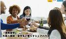 【湘南・茅ヶ崎】英語が学べるシェアハウス