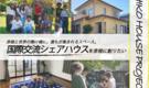 【滋賀県初!!】滋賀県彦根市で国際交流ができるシェアハウスで滋賀を盛り上げる!!