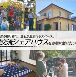 【滋賀県初!!】滋賀県彦根市で国際交流ができるシェアハウス HIKO HOUSE で滋賀を盛り上げる!!