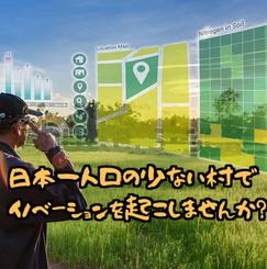 1万円で田舎に暮らそう!ノマドワーカーシェアハウス