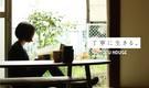 """【女性限定】お庭のある鎌倉大船の古民家で丁寧な暮らし """" TOFU HOUSE"""""""