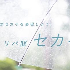 【リバ邸 セカイ】横浜にあるクリエイターが集うシェアハウス