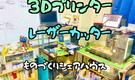 【蒲田駅 徒歩5分】 3Dプリンターとレーザーカッターのあるモノづくりシェアハウス ギークハウス蒲田