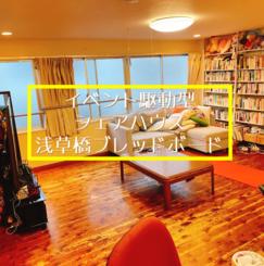【浅草橋駅徒歩1分】30畳のリビングのイベント実験シェアハウス