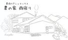 【農の家 雨宿り】中期・長期滞在で、田舎暮らしをもっと気軽に選択できる田舎ルームシェア!三重県熊野市