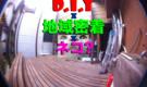 D.I.Y x 地域密着 x ネコ? 江東区北砂 東京一安い商店街まで徒歩3分!
