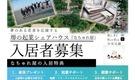 大阪 堺市北区「なちゅれ屋」副業ができちゃうシェアハウス?
