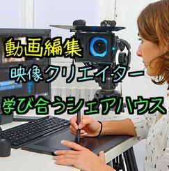 動画編集者/映像クリエイターのためのシェアハウス
