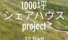 1000坪の土地にみんなでシェアハウスを作ろう!in 沖縄🌺 7/1~スタートアップメンバー募集!※あと3名‼️