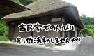【茨城大子町】囲炉裏のある古民家でノマド生活しませんか?🏠
