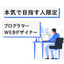 本気でプログラマーorWEBデザイナーを目指す人のためのシェアハウス/新大阪