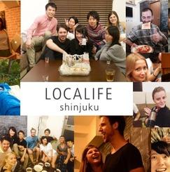 (空室 8/11~)【LOCALIFE新宿】〜新しい世界に出会う〜異文化交流できるシェアハウス