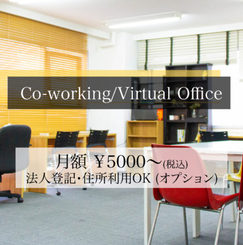 住めるコワーキング日本橋ソーシャルビジネスラボ