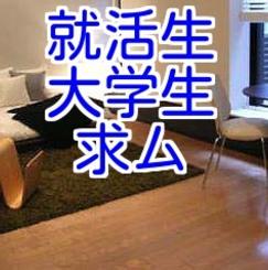 【渋谷まで13分!】学生のための、真剣に学び、真剣に遊ぶシェアハウス スクラムハブ
