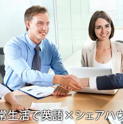 『英語で話す』トレーニング量を倍増させるシェアハウス【CROSS WORLD大森】