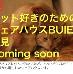 札幌のペット好きのためのシェアハウス