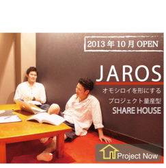 """""""オモシロイ""""をカタチにする  プロジェクト量産型シェアハウス@広島"""