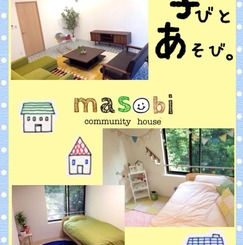 masobiハウス 〜マナビ(学び)とアソビ(遊び)が詰まったコミュニティーハウス〜