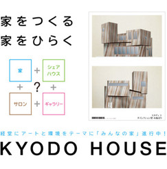 経堂に新築中の「アートと環境」をテーマにしたシェアハウス/秘密基地。English OK! Foreginer welcome!