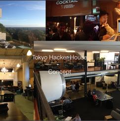 [残り6名] シリコンバレーの友達を泊めるために作りました【品川】ハッカーハウス in Tokyo