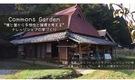 """""""Commons Garden"""" 食×農×旅をテーマに集うシェアハウス"""