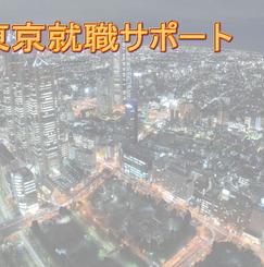 新宿で地方から移住、転職・就職のための【 東京就職サポート 】無料から35000円