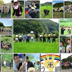 【週末農業×シェアハウス】農業体験シェアハウス 〜田舎暮らしと村作りのすすめ〜