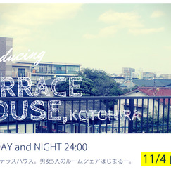 熊本でテラスハウス...?!星空の見えるテラスハウス。男女5人のルームシェアはじまるー。