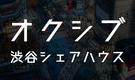 【オクシブ】渋谷駅徒歩8分!家賃3.6万円のシェアハウス(お米食べ放題)