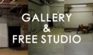 都内|ギャラリー・上映スペースを備えたアートの発信拠点になるようなシェアスタジオを作りたい