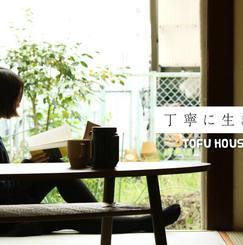 """【女性限定】お庭のある大船の古民家で丁寧な暮らし """" TOFU HOUSE"""""""