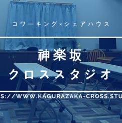 【神楽坂5分】起業・独立・複業に最適なコワーキング付×シェアハウス!