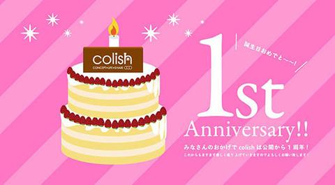 Colish 公開から1周年!!!